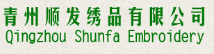 Qingzhou Shunfa Embroidery Co., Ltd.